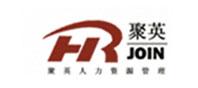 惠州聚英人力资源管理有限公司.jpg