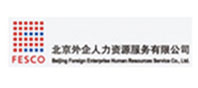 北京外企人力资源服务有限公司(FESCO).jpg