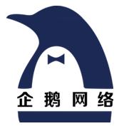 企鹅网络.png
