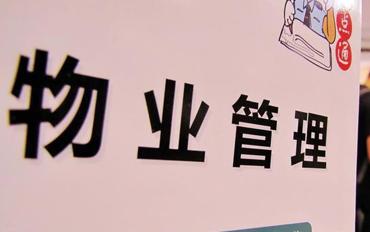 北京融和物业管理有限公司副本.jpg