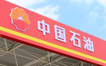 中国石油天然气股份有限公司重庆销售渝中分公司.jpg